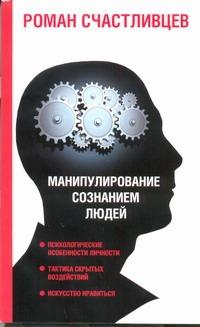 Манипулирование сознанием людей