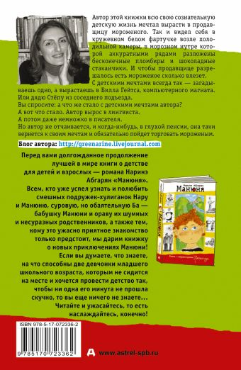 Манюня пишет фантастичЫскЫй роман