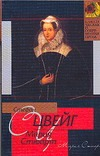 Мария Стюарт