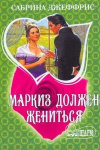 Маркиз должен жениться