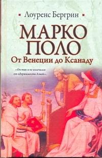 Марко Поло. От Венеции до Ксанаду