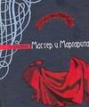 Мастер и Маргарита. Театральный роман