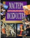 Мастера итальянского искусства XIII-XVI века