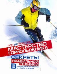 Мастерство горнолыжника
