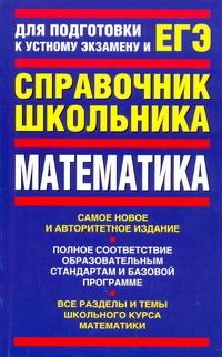 ЕГЭ Математика. Справочник школьника