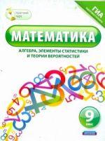 ГИА Математика 9 класс. ( алгебра, элементы статистики и теории вероятностей).
