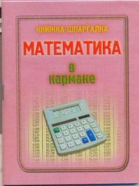 Математика в кармане