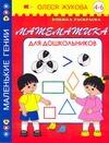 Математика для дошкольников. 4 - 6 лет
