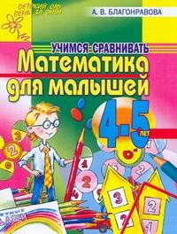 Математика для малышей 4-5 лет. Учимся сравнивать