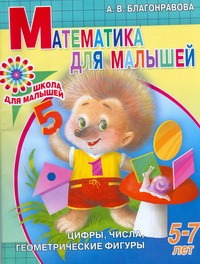 Математика для малышей 5-7 лет. Цифры, числа, геометрические фигуры