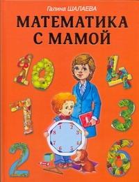 Математика с мамой