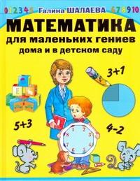 Математика с мамой для маленьких гениев дома и в детском саду