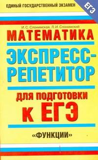 ЕГЭ Математика.