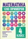 Математика. 1200 примеров 4 класс