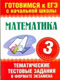 Математика. 3 класс. Тематические тестовые задания в формате экзамена