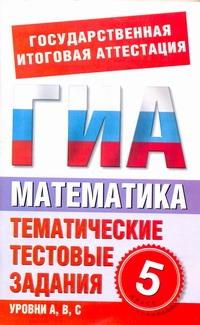 ГИА Математика. 5 класс. Тематические тестовые задания