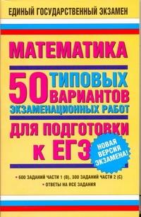 ЕГЭ Математика. 50 типовых вариантов экзаменационных работ для подготовки к ЕГЭ