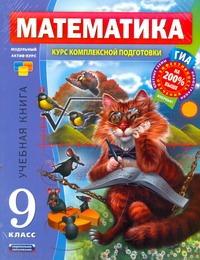ГИА Математика. 9 класс. Комплект
