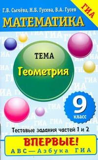 ГИА Математика. 9 класс. Геометрия