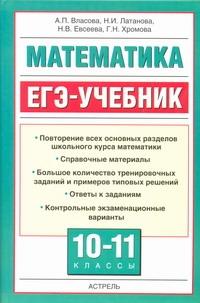 ЕГЭ Математика. ЕГЭ-учебник