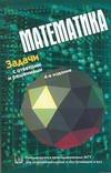 Математика. Задачи с ответами и решениями