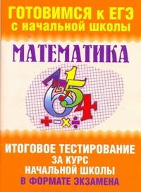 Математика. Итоговое тестирование за курс начальной школы в формате экзамена