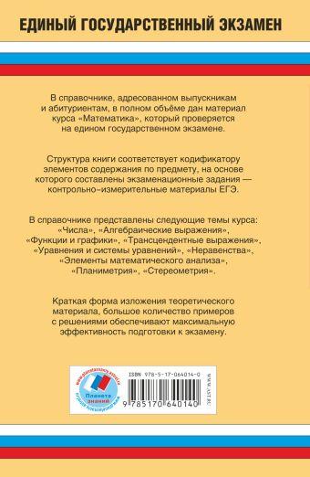 ЕГЭ Математика. Полный справочник для подготовки к ЕГЭ