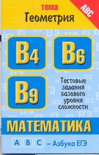 ЕГЭ Математика. Тема