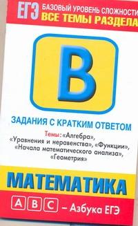 ЕГЭ Математика. Темы: