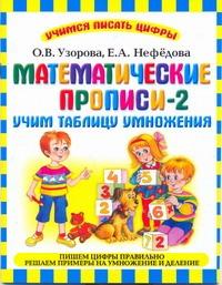 Математические прописи - 2. Учим таблицу умножения