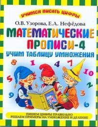 Математические прописи - 4. Учим таблицу умножения