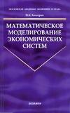 Математическое моделирование экономических систем