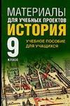 Материалы для учебных проектов. История. 9 класс