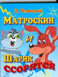Матроскин и Шарик ссорятся