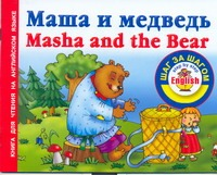 Маша и медведь= Masha and the Bear