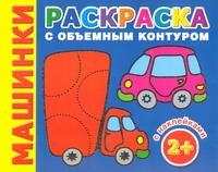 Машинки. Раскраска с объемным контуром 2+ с наклейками