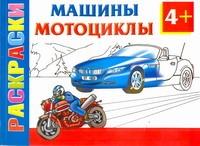 Машины и мотоциклы. Раскраски 4+