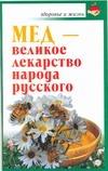 Мед - великое лекарство народа русского