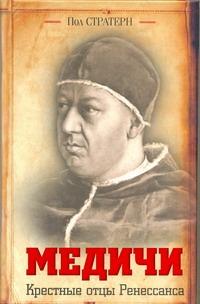Медичи. Крестные отцы Ренессанса