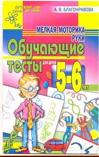 Мелкая моторика руки.. Обучающие тесты для детей 5-6 лет