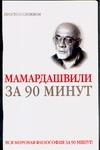 Мераб Мамардашвили за 90 минут