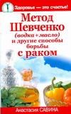 Метод Шевченко (водка+масло) и другие способы борьбы с раком