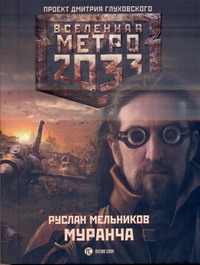 Метро 2033. Муранча