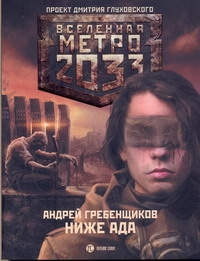 Метро 2033: Ниже ада