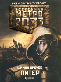 Метро 2033: Питер