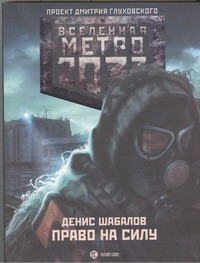 Метро 2033: Право на силу