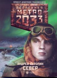 Метро 2033: Север