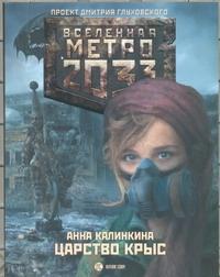 Метро 2033: Царство крыс