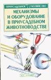 Механизмы и оборудование в приусадебном животноводстве