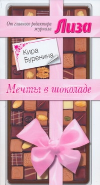 Мечты в шоколаде